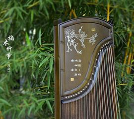楠木竹节银丝筝